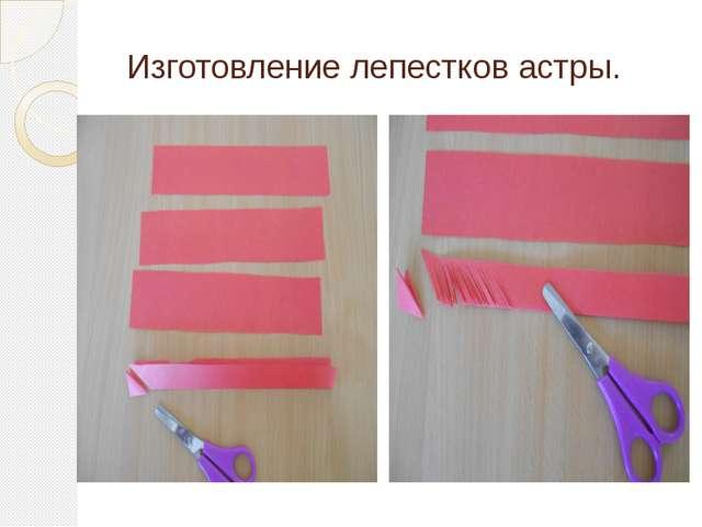 Изготовление лепестков астры.