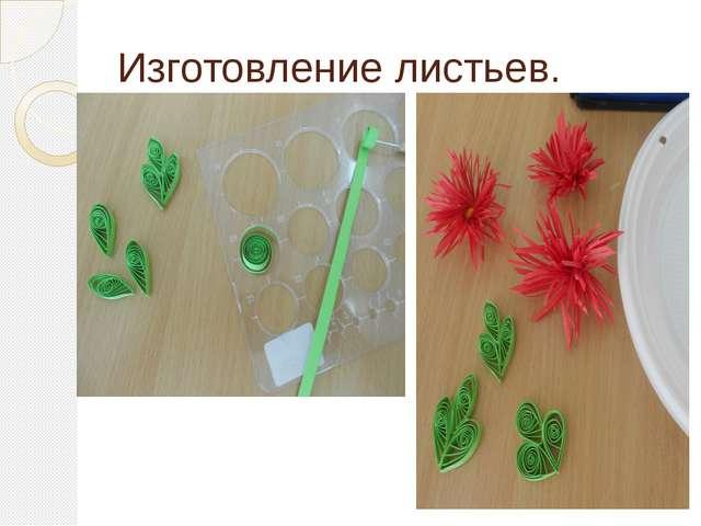 Изготовление листьев.