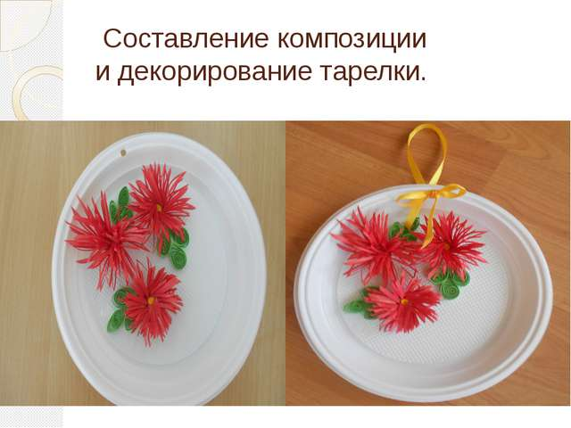Составление композиции и декорирование тарелки.