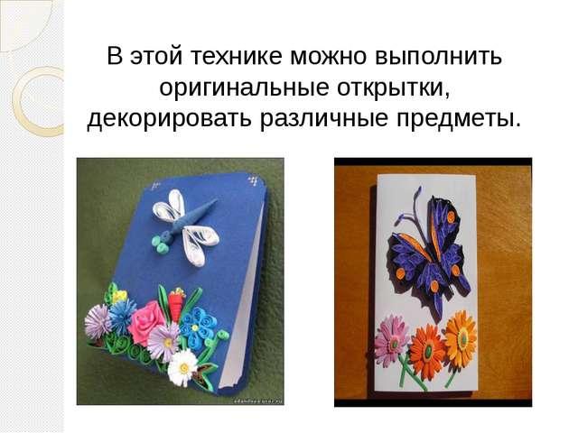В этой технике можно выполнить оригинальные открытки, декорировать различные...