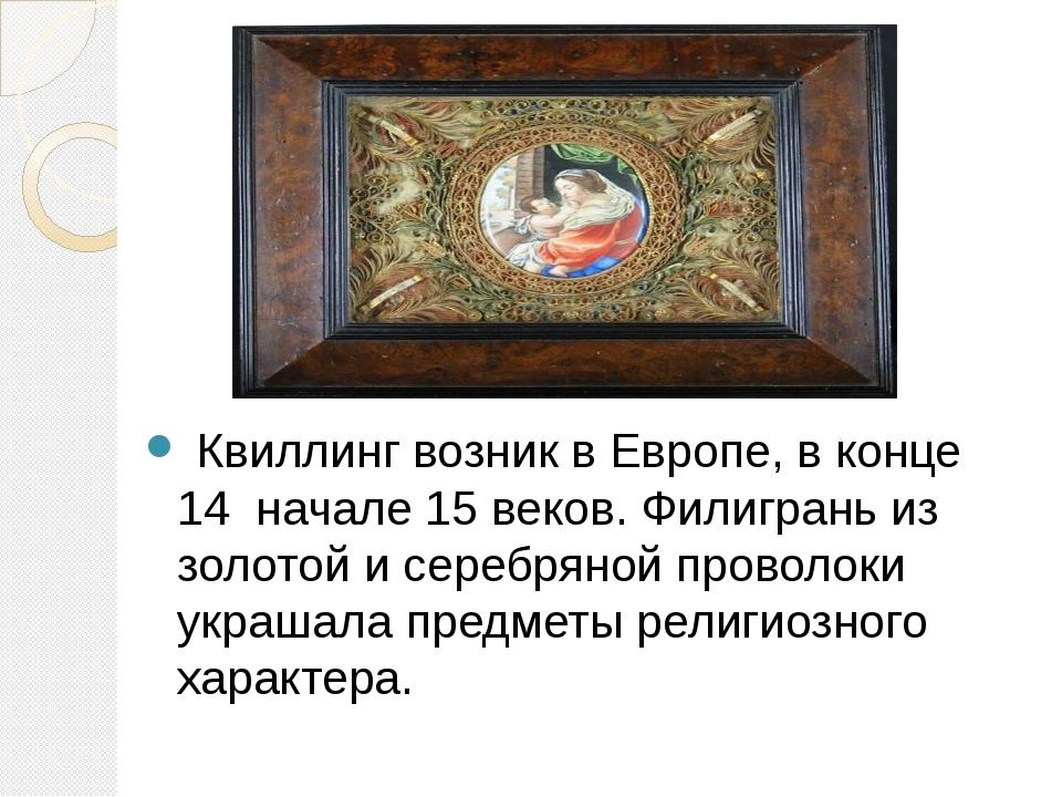 Квиллинг возник в Европе, в конце 14 начале 15 веков. Филигрань из золотой и...