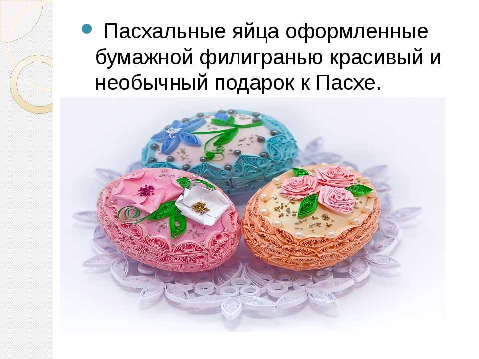Пасхальные яйца оформленные бумажной филигранью красивый и необычный подарок...