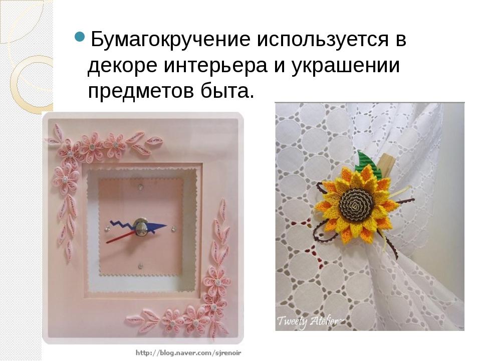 Бумагокручение используется в декоре интерьера и украшении предметов быта.