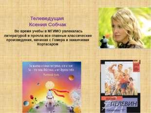 Телеведущая Ксения Собчак Во время учебы в МГИМО увлекалась литературой и про