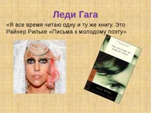 Леди Гага «Я все время читаю одну и ту же книгу. Это Райнер Рильке «Письма к