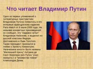 Что читает Владимир Путин Одно из первых упоминаний о литературных пристрасти