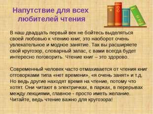 Напутствие для всех любителей чтения В наш двадцать первый век не бойтесь выд