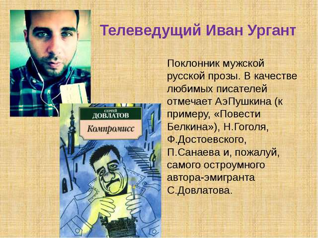 Телеведущий Иван Ургант Поклонник мужской русской прозы. В качестве любимых п...