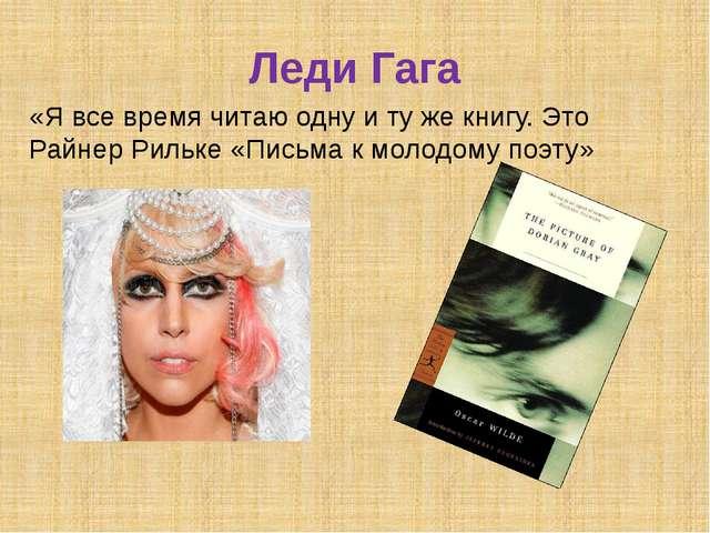 Леди Гага «Я все время читаю одну и ту же книгу. Это Райнер Рильке «Письма к...