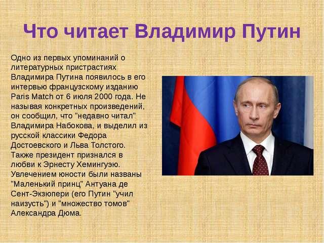 Что читает Владимир Путин Одно из первых упоминаний о литературных пристрасти...