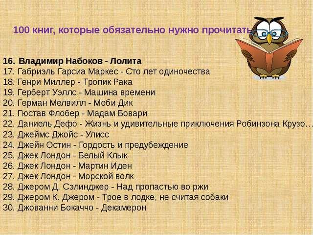 100 книг, которые обязательно нужно прочитать Владимир Набоков - Лолита Габри...