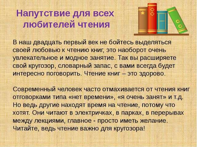 Напутствие для всех любителей чтения В наш двадцать первый век не бойтесь выд...