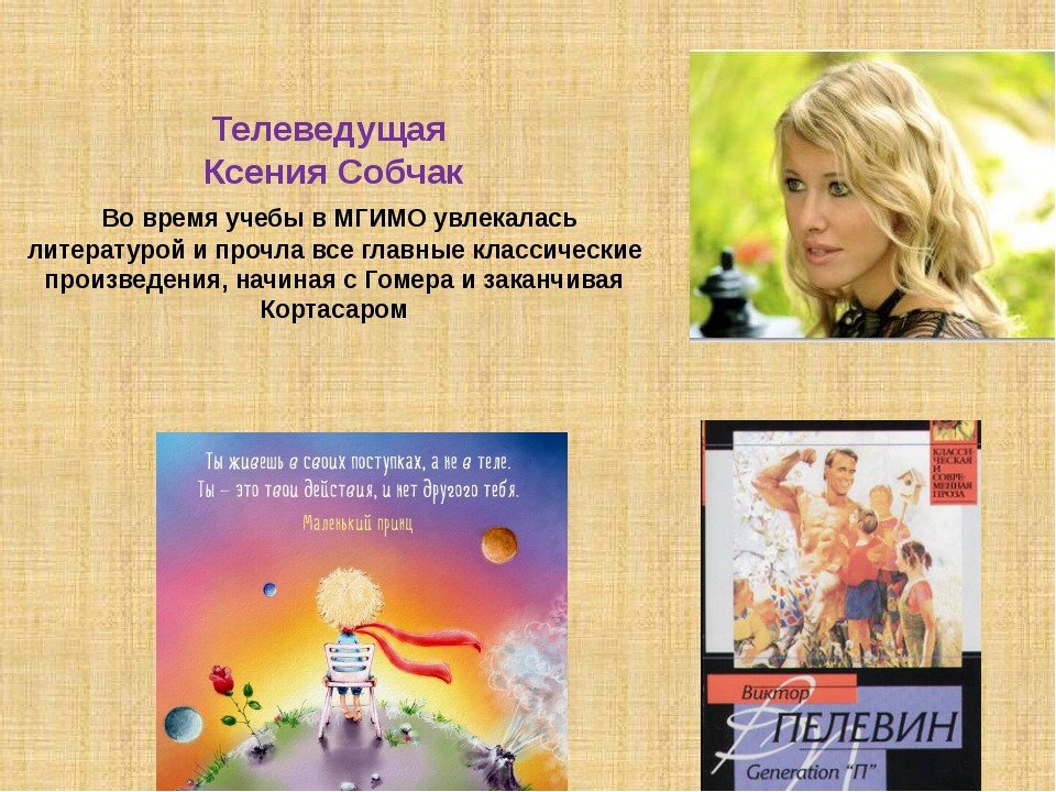 Телеведущая Ксения Собчак Во время учебы в МГИМО увлекалась литературой и про...