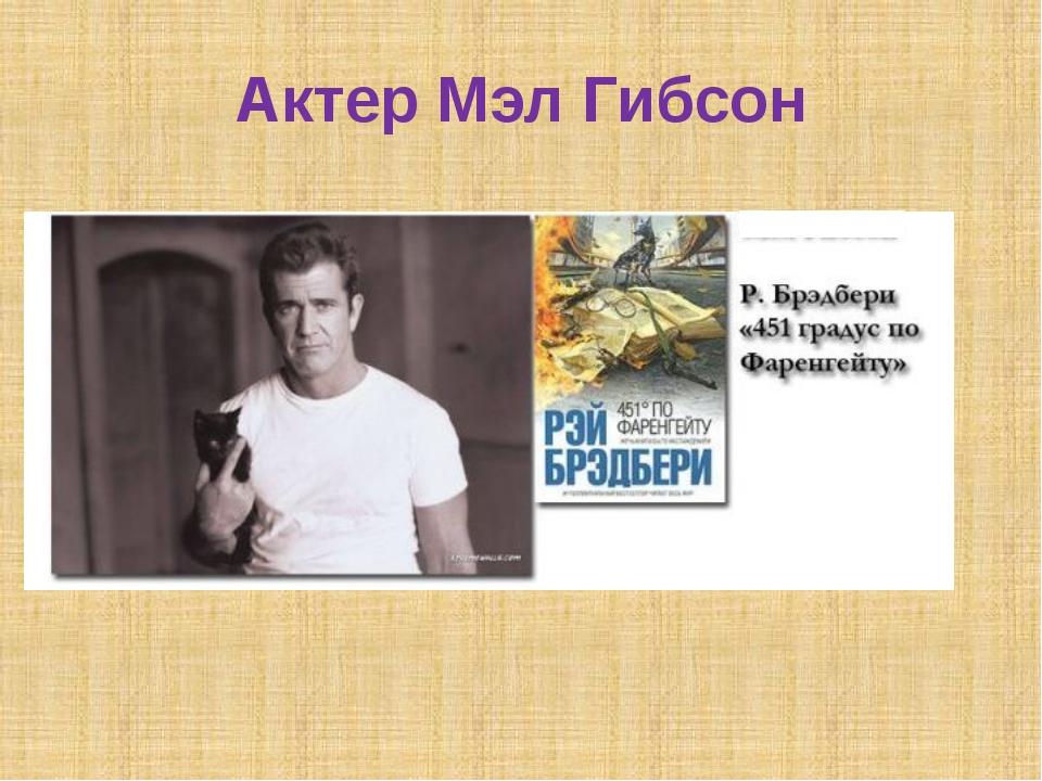 Актер Мэл Гибсон