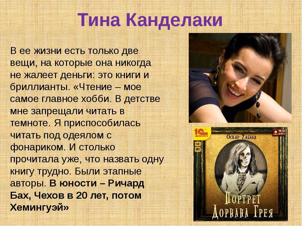 Тина Канделаки В ее жизни есть только две вещи, на которые она никогда не жал...
