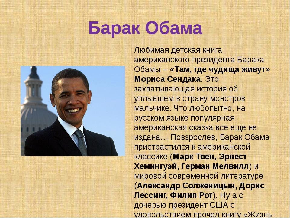 Барак Обама Любимая детская книга американского президента Барака Обамы – «Та...
