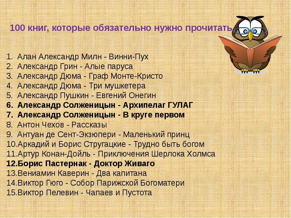 100 книг, которые обязательно нужно прочитать Алан Александр Милн - Винни-Пух...