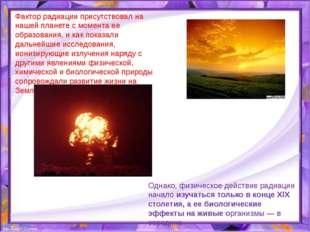 Фактор радиации присутствовал на нашей планете с момента ее образования, и ка
