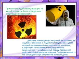 При изучении действия радиации на живой организм были определены следующие ос