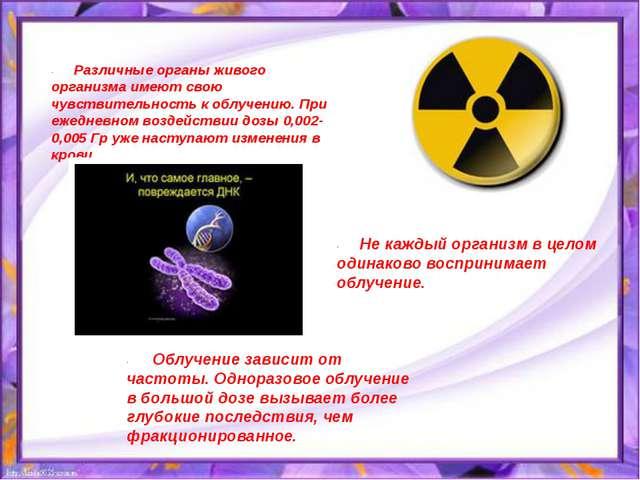 ·Различные органы живого организма имеют свою чувствительность к обл...
