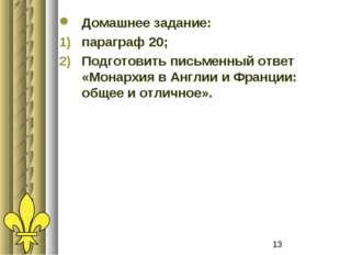 Домашнее задание: параграф 20; Подготовить письменный ответ «Монархия в Англи
