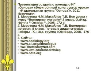 Презентация создана с помощью ИГ «Основа» «Электронный конструктор урока» «Из