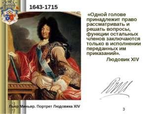 1643-1715 «Одной голове принадлежит право рассматривать и решать вопросы, фун
