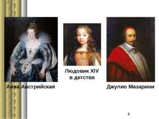 Анна Австрийская Джулио Мазарини Людовик XIV в детстве
