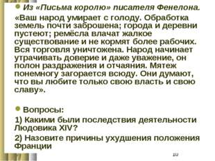 Из «Письма королю» писателя Фенелона. «Ваш народ умирает с голоду. Обработка