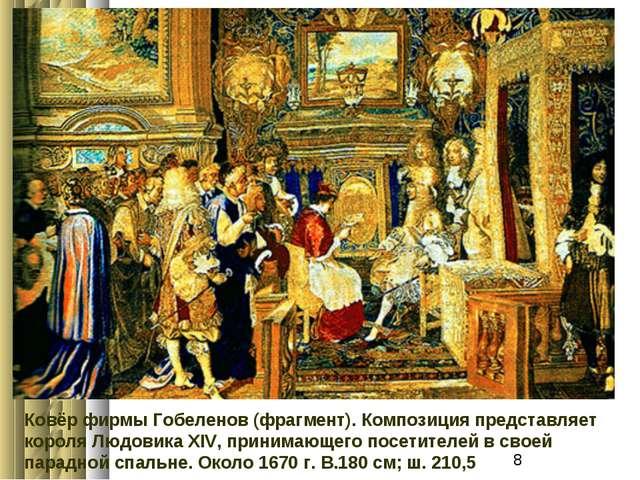 Ковёр фирмы Гобеленов (фрагмент). Композиция представляет короля Людовика XIV...