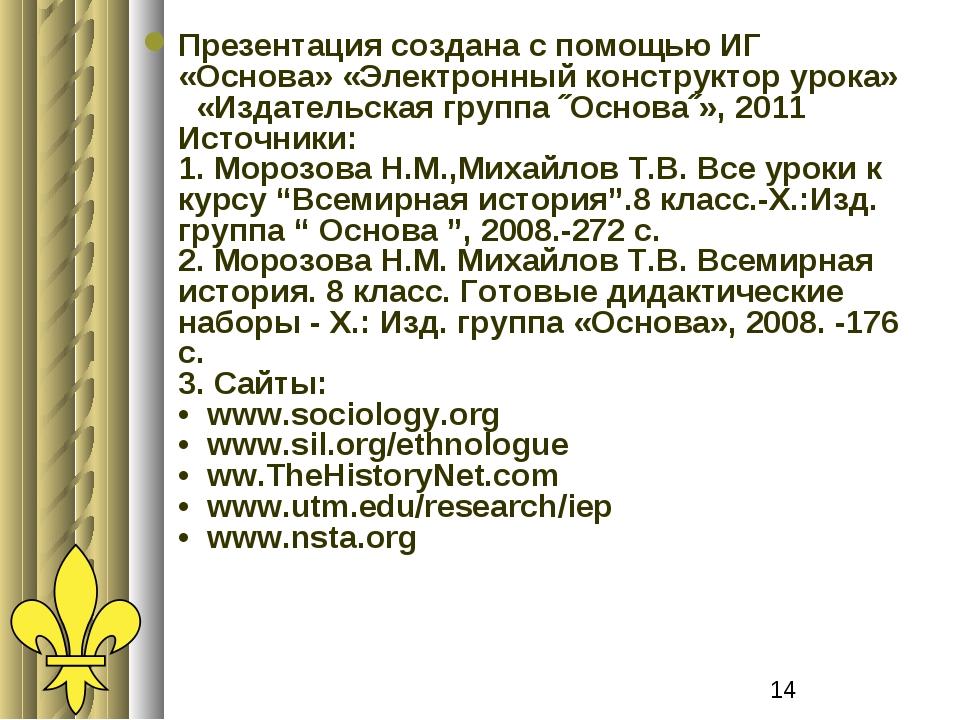 Презентация создана с помощью ИГ «Основа» «Электронный конструктор урока» «Из...