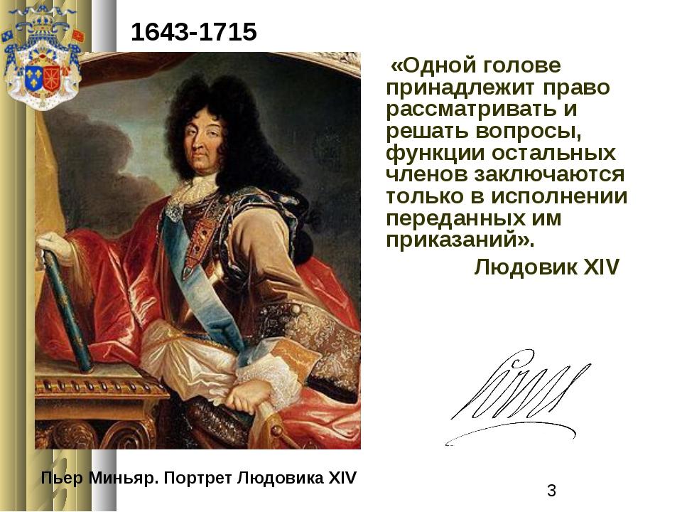 1643-1715 «Одной голове принадлежит право рассматривать и решать вопросы, фун...
