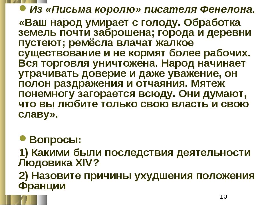 Из «Письма королю» писателя Фенелона. «Ваш народ умирает с голоду. Обработка...