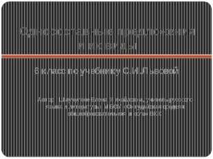 Односоставные предложения и их виды 6 класс по учебнику С.И.Львовой  Автор :