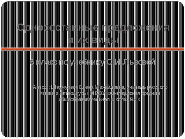 Односоставные предложения и их виды 6 класс по учебнику С.И.Львовой  Автор :...