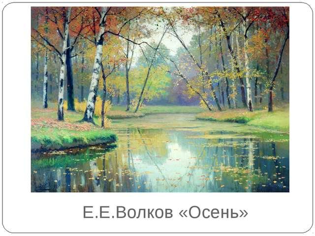 Е.Е.Волков «Осень»