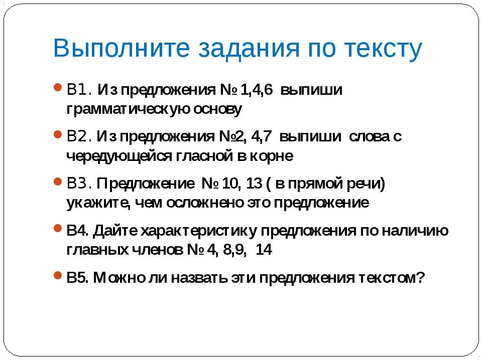 Выполните задания по тексту В1. Из предложения № 1,4,6 выпиши грамматическую...