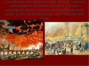 2 сентября русская армия покинула Москву. Следом за ней двинулось население.