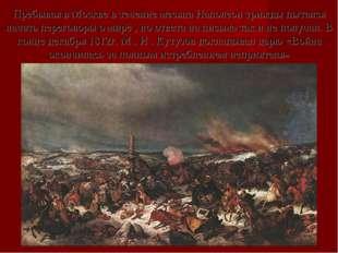 Пребывая в Москве в течение месяца Наполеон трижды пытался начать переговоры