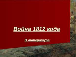 В литературе Война 1812 года