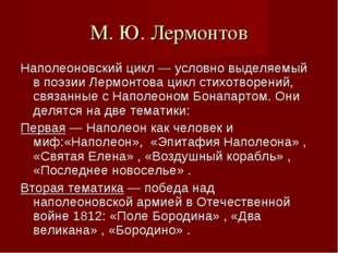 М. Ю. Лермонтов Наполеоновский цикл — условно выделяемый в поэзии Лермонтова