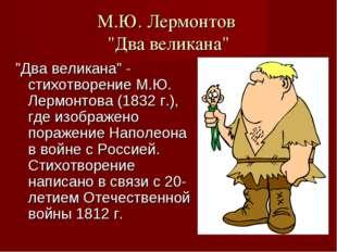 """М.Ю. Лермонтов """"Два великана"""" """"Два великана"""" - стихотворение М.Ю. Лермонтова"""