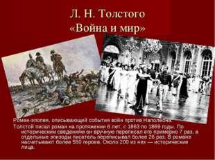 Л. Н. Толстого «Война и мир» Роман-эпопея, описывающий события войн против На