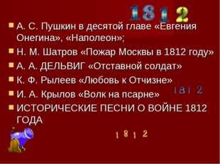 А. С. Пушкин в десятой главе «Евгения Онегина», «Наполеон»; Н. М. Шатров «По