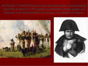 Для борьбы с Россией Наполеон создал огромную армию , насчитывавшую около 600