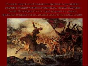 В начале августа под Смоленском произошло крупнейшее сражение, ставшее одной