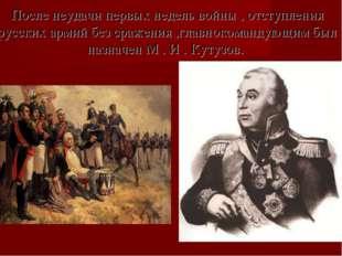 После неудачи первых недель войны , отступления русских армий без сражения ,г