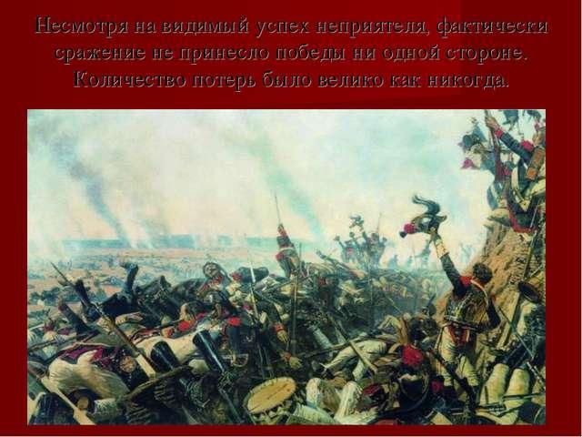 Несмотря на видимый успех неприятеля, фактически сражение не принесло победы...