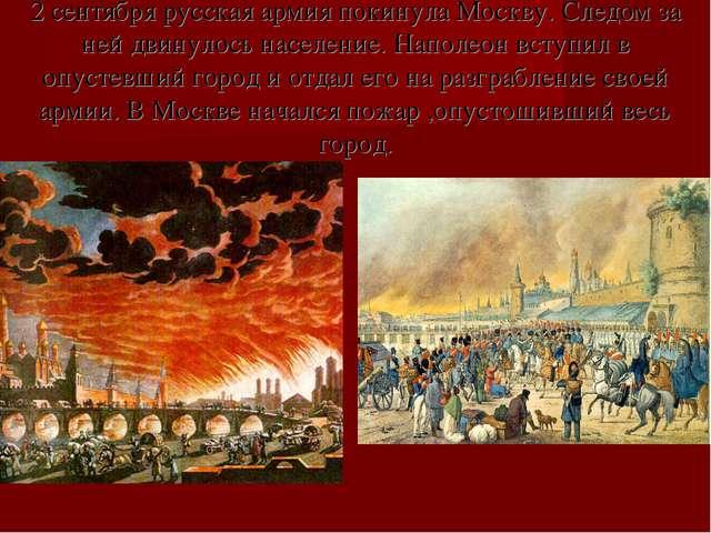 2 сентября русская армия покинула Москву. Следом за ней двинулось население....