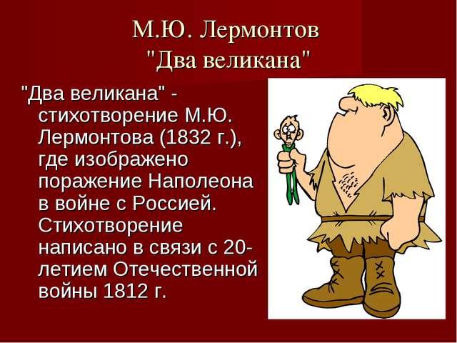 """М.Ю. Лермонтов """"Два великана"""" """"Два великана"""" - стихотворение М.Ю. Лермонтова..."""
